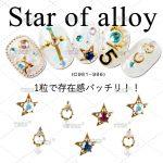 10pcs/lot Nail Art <b>Jewellery</b> Pearl Incomplete Star Wreath Alloy Rhinestones 3d Unique Nail <b>Decoration</b>