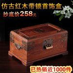Zhai Gallery <b>antique</b> mahogany <b>jewelry</b> box with lock wooden box style retro solid wood box size